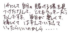 桜田淳子14才想い出.jpg