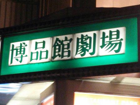 桜田淳子_131126_博品館劇場_看板.JPG