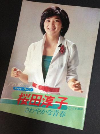 桜田淳子_さわやかな青春.jpg
