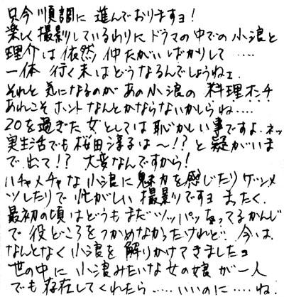 桜田淳子_玉ねぎむいたら03.jpg