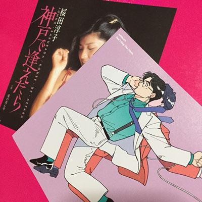 神戸で逢えたら_tofubeats.jpg