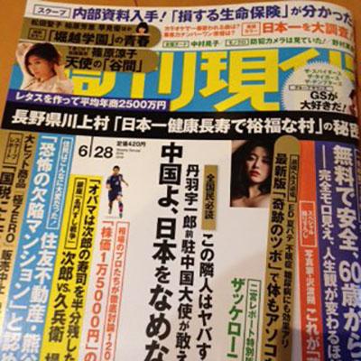 週刊現代140628.JPG