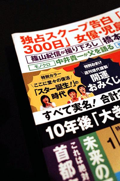 週刊現代_20150103.JPG
