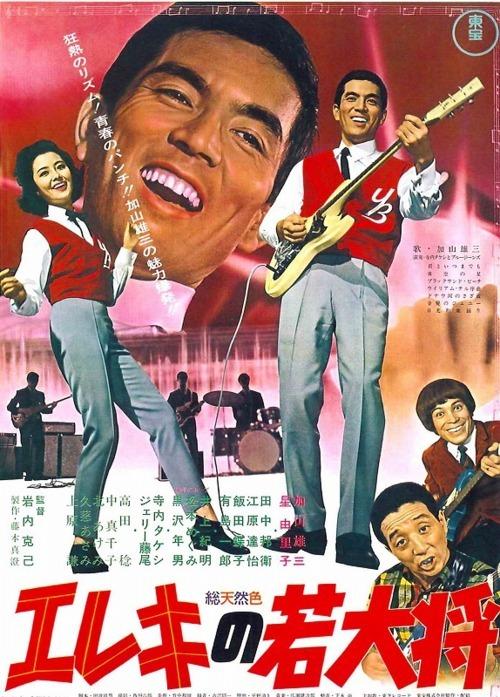 エレキの若大将_1965.jpg