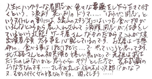 桜田淳子_はらぺこ同志_2.jpg