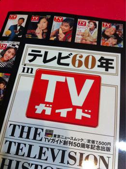 TVガイド60th_01.JPG