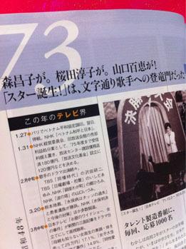 TVガイド60th_02.JPG
